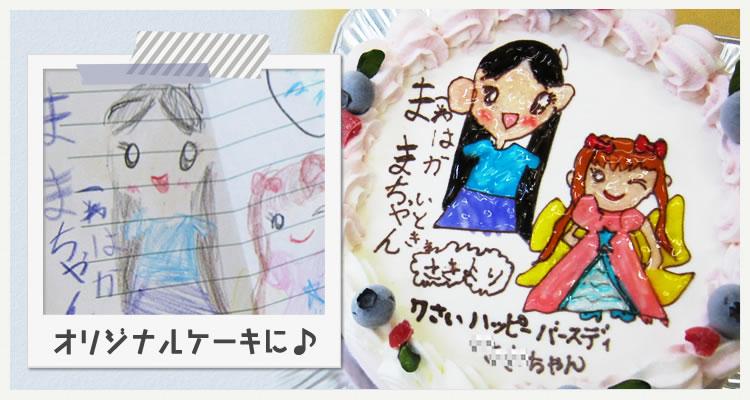 お絵描きケーキタイトル3