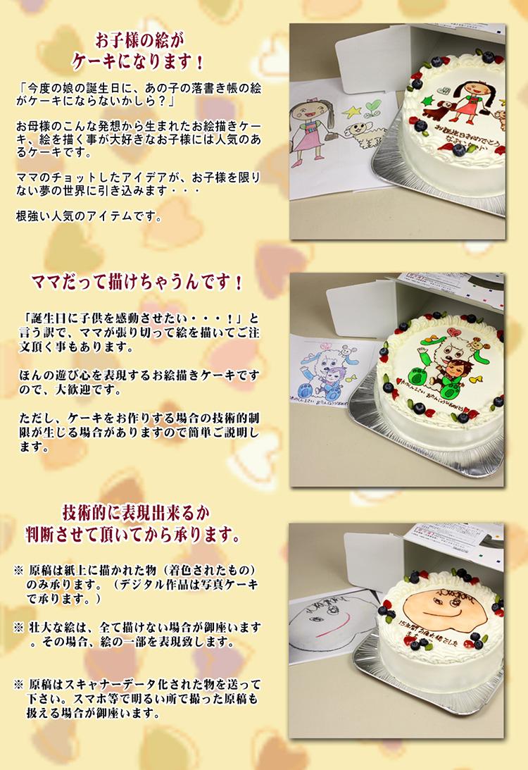 .jpgお絵描きケーキオススメ