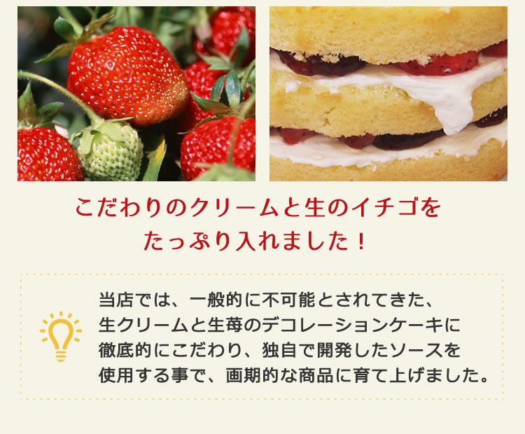 こだわりのクリームと生のイチゴ